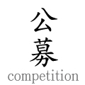 icon-competition